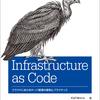 オライリー「Infrastructure as Code」で印象に残ったポイント