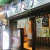 【今週のラーメン854】 油そば専門店 万人力 (東京・入谷) 油そば+温泉たまご