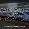 1091食目「JR九州特急かもめ[鬼滅の刃]ラッピングトレイン」今しか観られない!走行動画をもらったよ