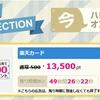 〈緊急〉楽天カード発行で13500ポイント