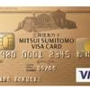 三井住友VISAゴールドカードは年会費以上の価値があるカード!第1位の人気の秘密とメリット!