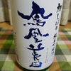「鳳凰美田(ほうおうびでん)」初しぼり 純米吟醸無濾過本生 1800ml  2,800円