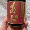 【岩手の地酒】純米大吟醸 あさ開(あさびらき)~ガツン・グワっと二段階で口に旨さが広がる日本酒