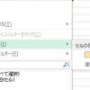 【Excel】案外知られていない便利機能 〜色フィルタ〜