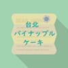 【台湾のお土産】おすすめパイナップルケーキはどれ?