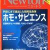ニュートン 2010年12月号
