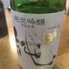 純米酒 〆張鶴
