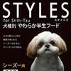 【サンライズ】スタイルズ シーズー用 成犬用 口コミ情報&最安値情報を大公開!!