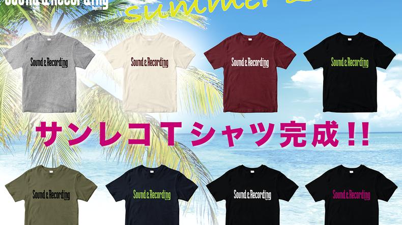 宅録男子の証!『サウンド&レコーディング・マガジン』オリジナルTシャツ完成です!