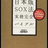 日本版SOX法実務完全バイブル セミナーDVD付きでよくわかる!ダウンロード