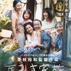 映画『万引き家族』感想(ネタバレ)
