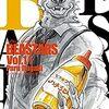 11月8日【新刊漫画】BEASTARS11巻・レイリ5巻・ダーウィンズゲーム16巻・魔入りました!入間くん8巻・ハリガネサービス23巻【kindle電子書籍】