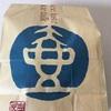 壺屋 T'sKITCHEN アリオ札幌店で看板商品のき花などをお買い上げ