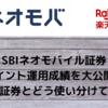【ポイント投資】7月に開設したSBIネオモバイル証券の運用成績!