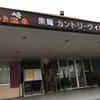 【福島】地元のさつき温泉はやっぱ良いとこ