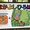 0歳でも公園で遊ばせたいお母さん、お父さんにおすすめの青葉公園!千歳市真町の公園