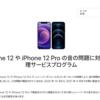 Apple、iPhone12とiPhone12 Proを対象に音の問題に対する無償修理サービスプログラムを開始