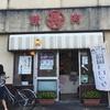 丸長精肉店で揚げ物パラダイス@高岡市