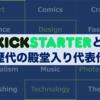【Kickstarter】アイディア製品の宝庫!歴代No.1作品を紹介!