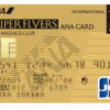 みんなが欲しがるANA スーパーフライヤーズカード(SFC)とは!上級会員特典や取得方法を徹底解説!