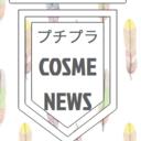 プチプラ COSME NEWS