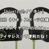 【bluetoothイヤホン】KIKI(キキ)スポーツ仕様ワイヤレスイヤホンのレビュー。ワイヤレスって便利だね!