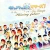 あんさんぶるスターズ! オン・ステージ 〜To the shining future〜 (1/31 昼)