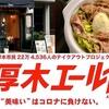 【厚木エール飯】イタリアンバール Dariのローストビーフ丼とトンテキ丼【テイクアウト】