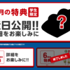 SoftBankスーパーフライデーは7月/8月/9月は無し!?8月は学生のみ