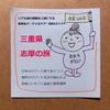 【日本を楽しむ】バーチャルツアー:三重県志摩市グルメ&リゾート △旅
