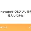 RenovateをiOSアプリ開発に導入してみた