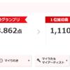 本日のカラオケ(2017/7/24)