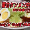 蒙古タンメン中本ロックンロールメンはハードロックな汁なし担々麺!