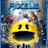 【映画】感想:映画「ピクセル」(2015年:アメリカ)