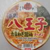 イオン加古川店で「日清麺ニッポン 八王子たまねぎ醤油ラーメン」を買って食べた感想