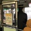 嵐電の楽しみ方:京都の街並みを満喫!最後は足湯で締める。