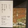 【写真展】R3.3_「永遠のソール・ライター」@美術館「えき」KYOTO