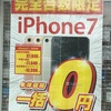 ソフトバンクiPhone7乗り換え一括0円ってどうよ?