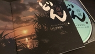 〔CD〕奄美編 大河ドラマ 西郷どん サントラⅡを聞いたら坂本龍馬がルパンに見えてきた