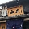 【滋賀県】近江つけもの山上の「味噌漬け」が本当に美味い!-お漬物から味噌漬けまで、美味しい商品が沢山ありますよ-