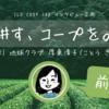 ILO COOP 100 インタビュー企画「耕す、コープを。」:第1回 (株)地球クラブ 厚東清子さん(1/2)