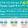 ソフトバンクショップ iTunesカードキャンペーン開催:実質最大2割引、11月18日まで