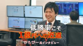 「低勝率型こそ1憶円への近道」ひろぴー FX特別インタビュー(中編)