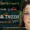 【洋画】「ウトヤ島、7月22日〔2018〕」ってなんだ?