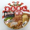 【今週のカップ麺40】 Prime ONE まるぎん商店 豚骨醤油味 (エースコック)