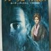 カーター・ディクスン「プレーグコートの殺人」(ハヤカワ文庫)