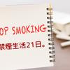 禁煙生活3週間の壁!突然襲ってきた禁煙鬱とたった1つの猛烈な欲求が抑えきれない。