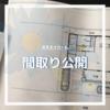 【第四弾】セキスイハイム 間取り公開(金額・プラン)