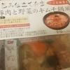 ファミリーマートの新商品。キムチ鍋風の弁当がとても美味しい!冬場にオススメです!