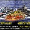 蒼焔の艦隊【軽巡:夕張】戦技選抜サルベージ。